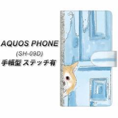 メール便送料無料 docomo AQUOS PHONE ZETA SH-09D 手帳型スマホケース【ステッチタイプ】【YJ020 柴犬 かくれんぼ2】(アクオスフォン/ゼ