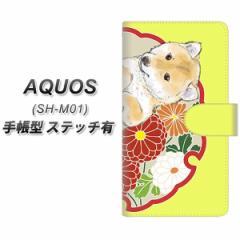 メール便送料無料 楽天モバイル AQUOS SH-M01 手帳型スマホケース【ステッチタイプ】【YJ012 柴犬 和柄2】(アクオス/SH-M01/スマホケース