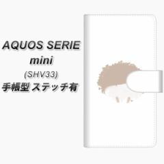 メール便送料無料 AQUOS SERIE mini SHV33 手帳型スマホケース 【ステッチタイプ】【FD820 ハリネズミ(福永)】(アクオス セリエ ミニ S