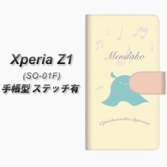 メール便送料無料 Xperia Z1 SO-01F / SOL23 共用 (docomo/au) 手帳型スマホケース【ステッチタイプ】【FD819 メンダコ(福永)】(エクス