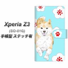 メール便送料無料 Xperia Z3 SO-01G / SOL26 共用 (docomo/au) 手帳型スマホケース【ステッチタイプ】【YJ001 柴犬 和柄 梅 水色 】(エク