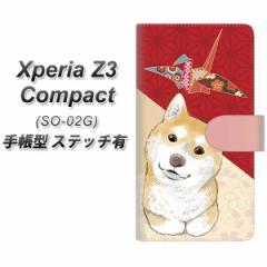 メール便送料無料 docomo XPERIA Z3 Compact SO-02G 手帳型スマホケース【ステッチタイプ】【YJ009 柴犬 和柄 折り鶴】(エクスぺリアZ3コ
