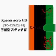 メール便送料無料 Xperia acro HD SO-03D / IS12S 手帳型スマホケース【ステッチタイプ】【YI868 kabuki01】(エクスぺリア アクロ HD/SO0