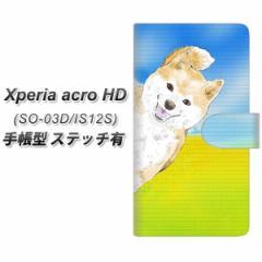 メール便送料無料 Xperia acro HD SO-03D / IS12S 手帳型スマホケース【ステッチタイプ】【YJ013 柴犬1】(エクスぺリア アクロ HD/SO03D