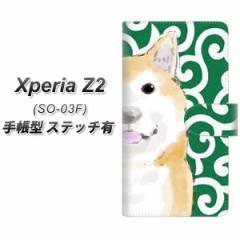 メール便送料無料 Xperia Z2 SO-03F 手帳型スマホケース【ステッチタイプ】【YJ008 柴犬 からくさ柄 和】(エクスペリア ゼットツー/SO03F