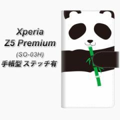メール便送料無料 Xperia Z5 Premium SO-03H 手帳型スマホケース 【ステッチタイプ】【FD817 パンダ(大町)】(エクスペリアZ5プレミアム