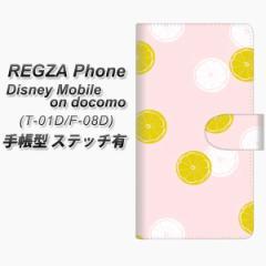 メール便送料無料 docomo REGZA Phone T-01D / Disney Mobile on docomo F-08D 共用 手帳型スマホケース【ステッチタイプ】【FD811 レモ