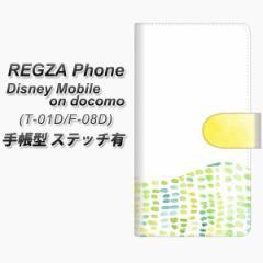 メール便送料無料 docomo REGZA Phone T-01D / Disney Mobile on docomo F-08D 共用 手帳型スマホケース【ステッチタイプ】【FD813 水彩