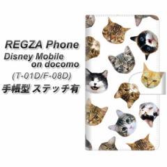 メール便送料無料 docomo REGZA Phone T-01D / Disney Mobile on docomo F-08D 共用 手帳型スマホケース【ステッチタイプ】【SC937 ねこ