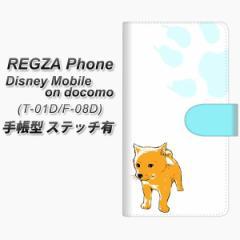 メール便送料無料 docomo REGZA Phone T-01D / Disney Mobile on docomo F-08D 共用 手帳型スマホケース【ステッチタイプ】【YF999 バウ