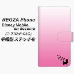 メール便送料無料 docomo REGZA Phone T-01D / Disney Mobile on docomo F-08D 共用 手帳型スマホケース【ステッチタイプ】【YI854 イニ