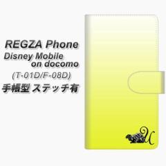 メール便送料無料 docomo REGZA Phone T-01D / Disney Mobile on docomo F-08D 共用 手帳型スマホケース【ステッチタイプ】【YI862 イニ