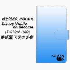 メール便送料無料 docomo REGZA Phone T-01D / Disney Mobile on docomo F-08D 共用 手帳型スマホケース【ステッチタイプ】【YI863 イニ