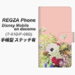 メール便送料無料 docomo REGZA Phone T-01D / Disney Mobile on docomo F-08D 共用 手帳型スマホケース【ステッチタイプ】【YI887 フラ