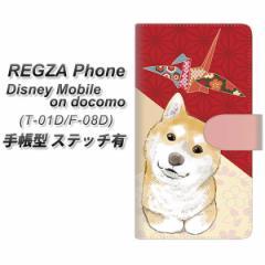 メール便送料無料 docomo REGZA Phone T-01D / Disney Mobile on docomo F-08D 共用 手帳型スマホケース【ステッチタイプ】【YJ009 柴犬