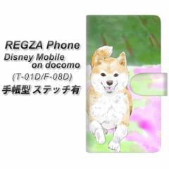 メール便送料無料 docomo REGZA Phone T-01D / Disney Mobile on docomo F-08D 共用 手帳型スマホケース【ステッチタイプ】【YJ014 柴犬