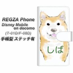 メール便送料無料 docomo REGZA Phone T-01D / Disney Mobile on docomo F-08D 共用 手帳型スマホケース【ステッチタイプ】【YJ021 しば
