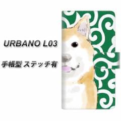メール便送料無料 au URBANO L03 手帳型スマホケース【ステッチタイプ】【YJ008 柴犬 からくさ柄 和】(アルバーノL03/スマホケース/手帳