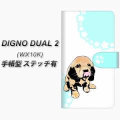 メール便送料無料 WILLCOM DIGNO DUAL 2 WX10K 手帳型スマホケース【ステッチタイプ】【YF995 バウワウ06】(ディグノ デュアル2/WX10K/ス