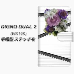 メール便送料無料 WILLCOM DIGNO DUAL 2 WX10K 手帳型スマホケース【ステッチタイプ】【YI888 フラワー9】(ディグノ デュアル2/WX10K/ス