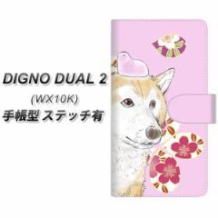 メール便送料無料 WILLCOM DIGNO DUAL 2 WX10K 手帳型スマホケース【ステッチタイプ】【YJ004 柴犬 和柄 桜】(ディグノ デュアル2/WX10K/
