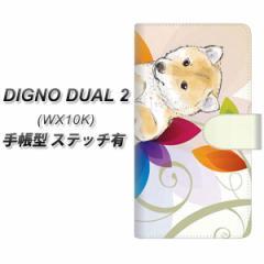 メール便送料無料 WILLCOM DIGNO DUAL 2 WX10K 手帳型スマホケース【ステッチタイプ】【YJ023 柴犬 レインボー】(ディグノ デュアル2/WX1