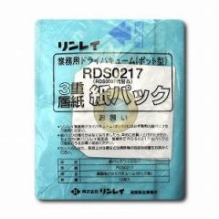 リンレイ 紙パックRDS0217(10枚入り)リンレイ正規代理店