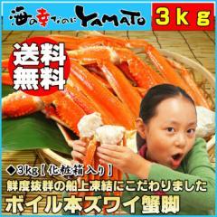 送料無料!大型ボイルズワイ蟹脚3kg身入り抜群の大型サイズだけ厳選!ズワイ/ずわい/カニ/かに/