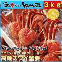 【送料無料】高級!茹でズワイ蟹姿たっぷり5〜6...