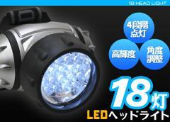 4段階点灯!高輝度LED!★18灯LEDヘッドライト(PT6818)2灯・6灯・18灯・点滅の切り替え!アウトドア、夜釣り・防災など暗所での作業や防災