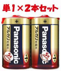 パナソニック★単1・単一アルカリ乾電池/2本セット(LR20XJ/2SE)