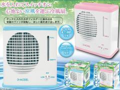 どこでも使える電池式!★D-MODEL コンパクトクールファン/冷風扇(pb-2554/2561)お部屋にお一つ!猛暑/災害/停電/扇風機/やさしい涼風が