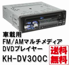 【送料無料】地デジ放送 CPRM対応!★アンプ内蔵型、車載用 FM/AMマルチメディアDVDプレイヤー(KH-DV300C)USB SDカード、MP3対応!ラスト