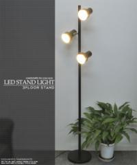 LEDだから長寿命!★高輝度、3灯LEDフロアスタンドライト(dl022)約40000時間の長寿命!電気代も大幅に節約!LEDだからチラつきがなく目が