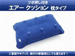 空気を入れるだけ!すぐに使える★ツボ押し付き【枕タイプ】エアークッション(pt7174)ソフトな生地で肌触りやわらか!空気を抜いてコンパ
