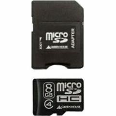 【送料無料】グリーンハウス★microSDHCカード 8GB マイクロSDHC SDカード変換アダプタ付 3年間保証(GH-SDMRHC8G4)JIS防水保護等級7に適