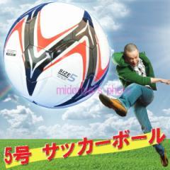 サッカー ボール 5号 5号球 サッカーボール スポーツ アウトドア 練習 遊び 大人 中学生 本格的 ネット付 (c83045)ボールを蹴ると分かる