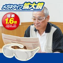 眼鏡 メガネ 老眼鏡 に掛ける 拡大鏡 ルーペ メガネタイプ メガネ式 1.6倍 手軽 視野 スマホ 模型 手芸 読書 新聞 手元 作業 ラクラク (i