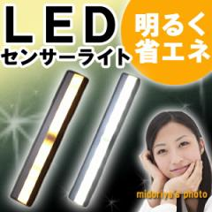 【メール送料無料】 LEDライト 照明 センサーライト ワンタッチ 屋内 電池式 LED ライト 昼白色 電球色 (ga-3683m)