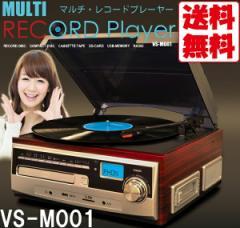 【送料無料】 レコードプレーヤー デジタル化 USB 録音 ベルソス マルチレコードプレイヤー VS-M001 高級感あふれる木目調デザイン!思い