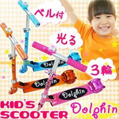 キックボード キックスケーター キックスクーター 3輪 子供 子供用 キッズ 光る ベル付き 折りたたみ式 軽量タイプ (gv-6428/spj-8210)