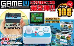 ゲーム おもちゃ 玩具 子供 内蔵ゲーム ジョイントTV ゲームバンクU108 (pb-1050/1067)