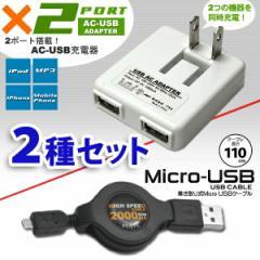 【メール便送料無料】スマホ用 充電器&データ転送 microUSB-USB-AC 巻き取り式充電ケーブル AC-USB充電アダプター(wm-544usb005m)
