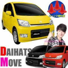 ラジコン 車 ラジコンカー RC DAIHATSU MOVE ムーブ ムーヴ ワゴン ダイハツ 正規ライセンス フルファンクションRC (pb-3258)