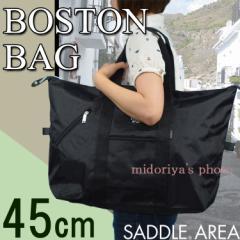 【送料無料】SADDLE AREA ボストン バッグ 45cm バック 2泊 ナイロン 旅行 サドルエリア 11200 (hi-11200)