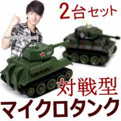 ラジコン 戦車 ミニ コンパクト T-34 TIGER-1 対戦 2台 セット RC 対戦型 マイクロタンク (sc-5684/91)