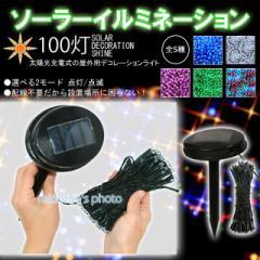 【メール便送料無料】 LED ソーラー イルミネーション デコレーション クリスマス ライト ストレートライト 100球 (MEL-5m)
