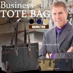 【送料無料】 ビジネス トート バッグ 通勤 通学 メンズ B4 2WAY 鞄 ビジネストートバッグ ハミルトン (hi-26557)