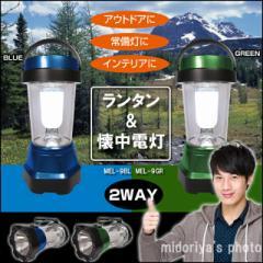 ランタン 懐中電灯 LED ハンドライト ライト 電灯 電池式 スタンド 2WAY ランタン&懐中電灯 MEL-9 (mc-4710/03)