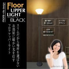 アッパーライト 間接照明 照明 おしゃれ 天井 インテリアアッパーライト (MEL-19)